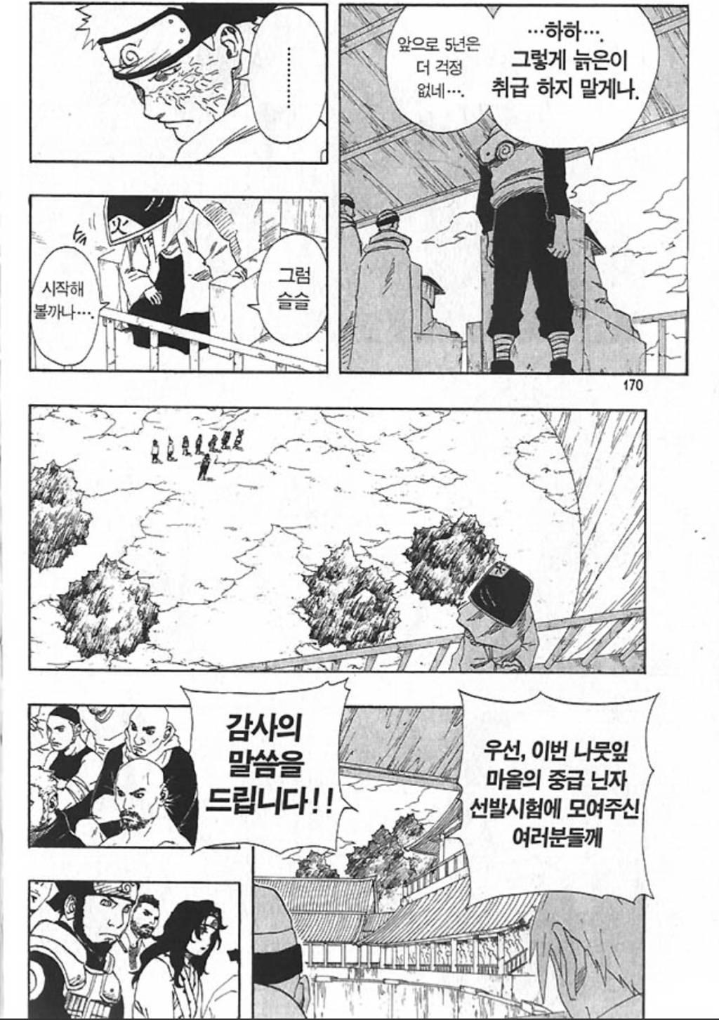 [나루토] 오로치마루가 3대를 죽인 이유.jpg | 인스티즈