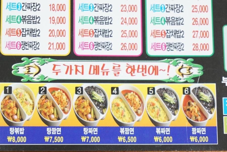 주로 먹는 중국집 반반메뉴는 무엇인가요?? | 인스티즈
