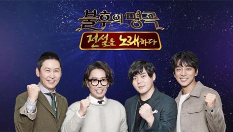 14일(토), KBS2 불후의 명곡 봄을 노래하다 편 출연진 (이세준 함춘호 팝핀현준 박애리 유미 마마무 길구봉구 멜로망스 위키미키 등) | 인스티즈