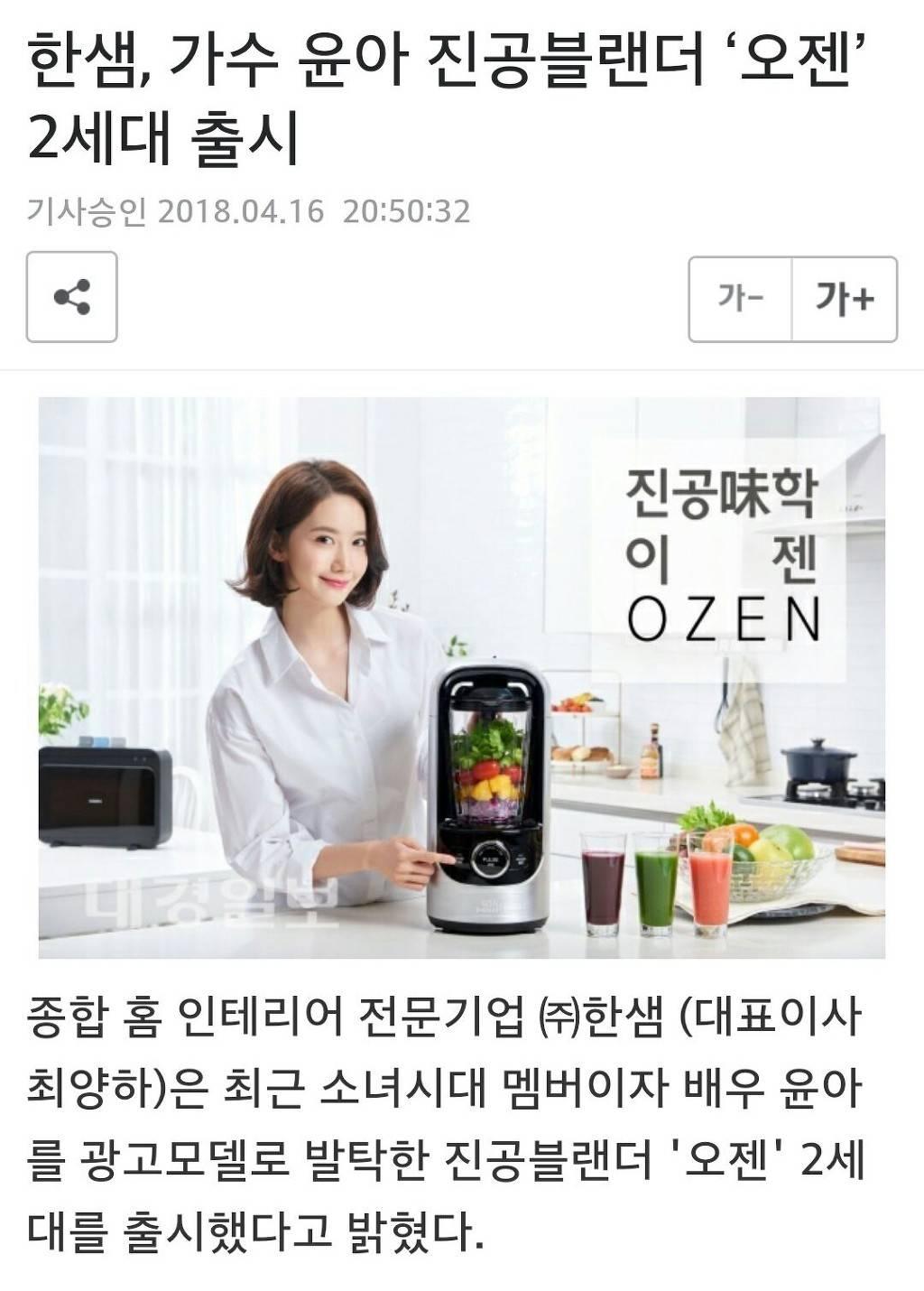 한샘, 가수 윤아 진공블랜더 '오젠' 2세대 출시   인스티즈