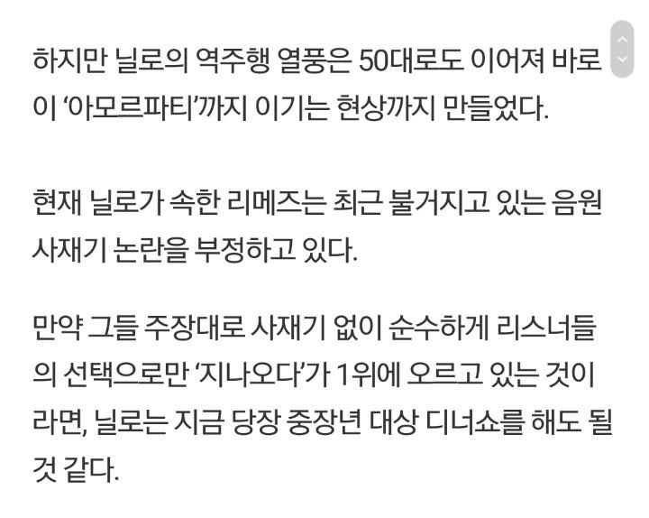[단독] 닐로 '지나오다', 멜론서 가수 김연자 '아모르파티' 꺾고 50대 부문 1위 달성…'나이 초월 명곡도 이겨' | 인스티즈