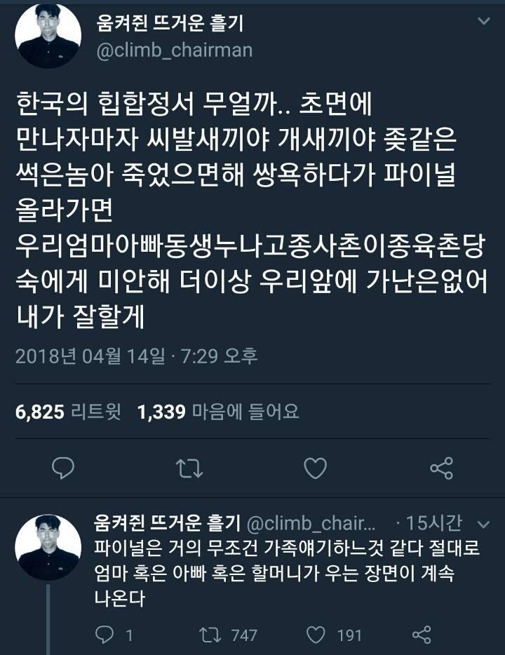 한국의 힙합정서 | 인스티즈