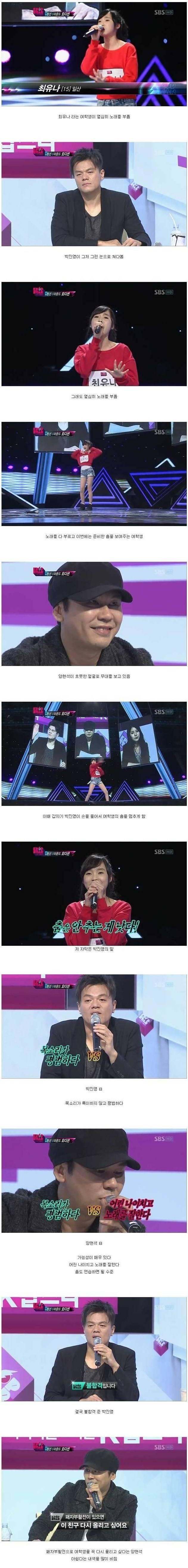 케이팝스타 출연 당시 박진영이 불합격시킨 유명 여아돌(의외주의) | 인스티즈