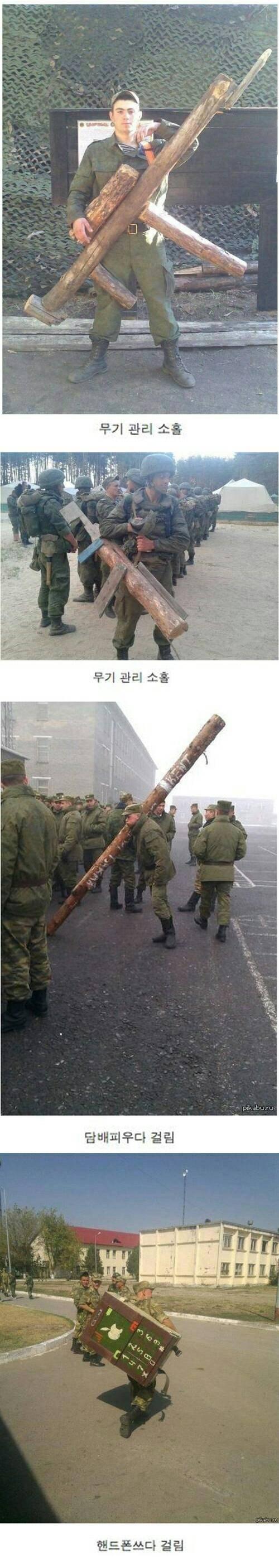 러시아 군인들의 벌😅 | 인스티즈