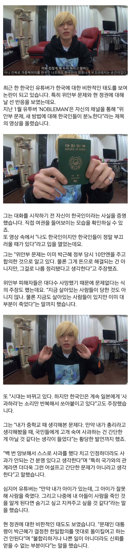 """""""위안부 문제 다시 들추는 건 나쁘다"""" 발언한 한국인   인스티즈"""