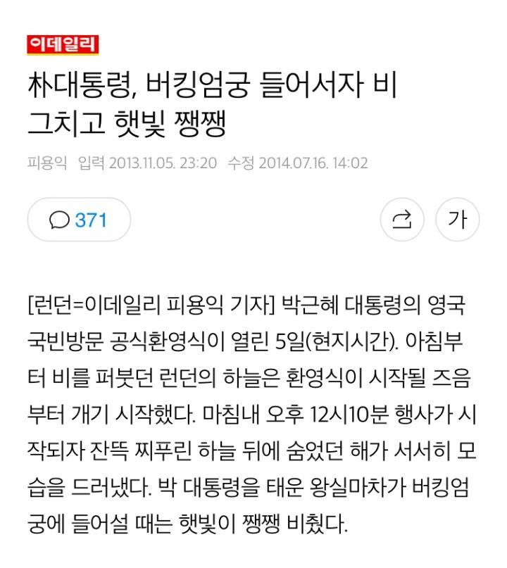 2013년 '박'비어천가 썼던 기자 근황 | 인스티즈