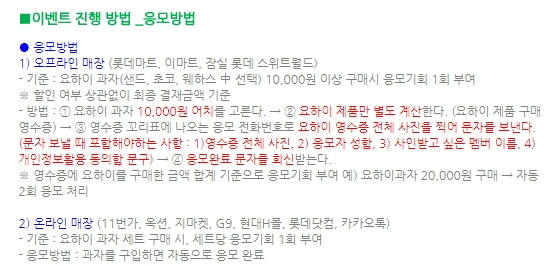 롯데제과, 워너원 팬심 노린 도넘은 마케팅 '눈살' | 인스티즈