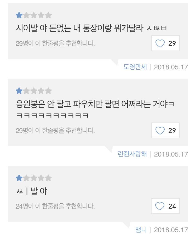 응원봉이 없는데 응원봉 파우치부터 팔아서 스엠에 빡친 팬들 한줄평 jpg | 인스티즈