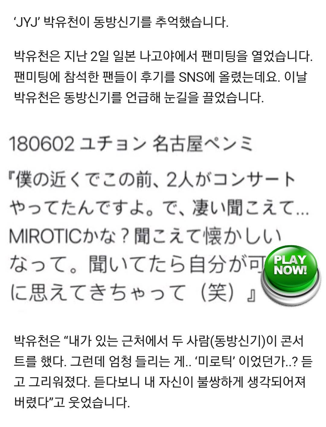 박유천이 日팬미팅에서 '동방신기' 언급하며 한 말.txt | 인스티즈