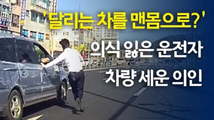 [현장] '달리는 차를 맨몸으로?' 의식 잃은 운전자 차량 세운 의인 | 인스티즈