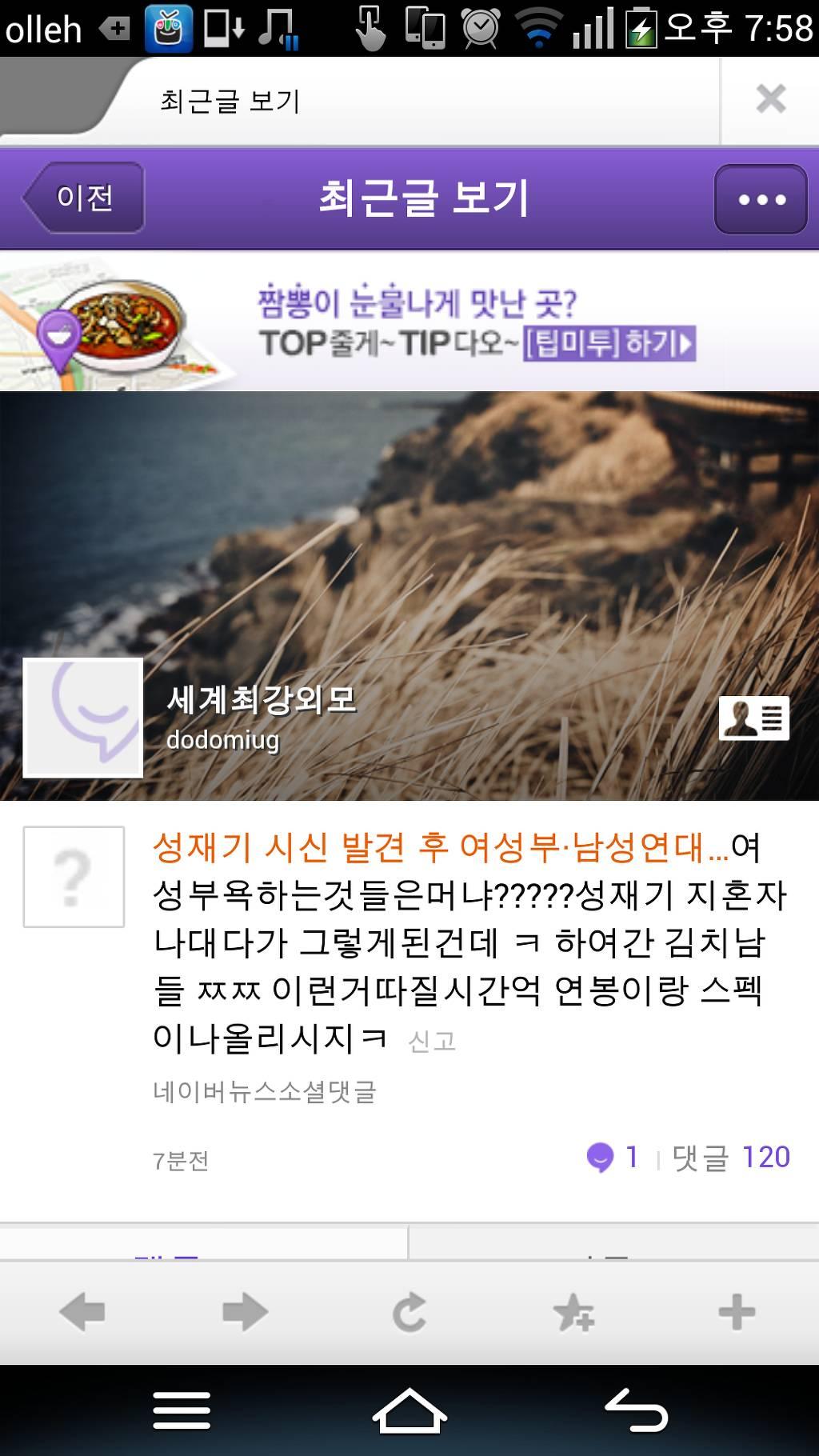 성재기 사망소식후 김치년의sns | 인스티즈