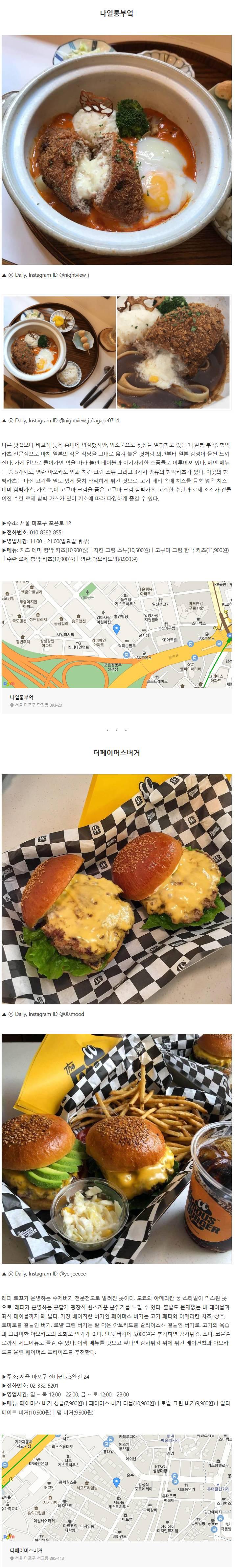 맛과 가격 다 잡은 홍대 맛집 베스트 10 | 인스티즈