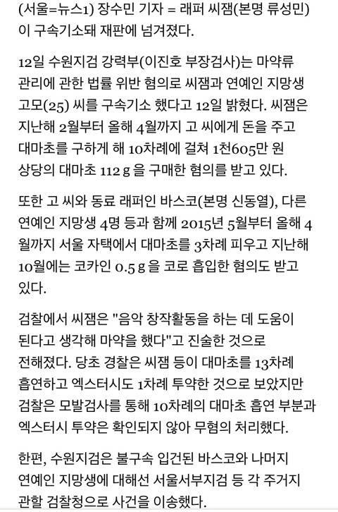씨잼 '가짜 엑스터시' 투약으로 무혐의 판정 | 인스티즈