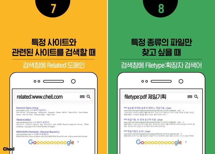 알아두면 유용한 구글 검색 TIP! | 인스티즈