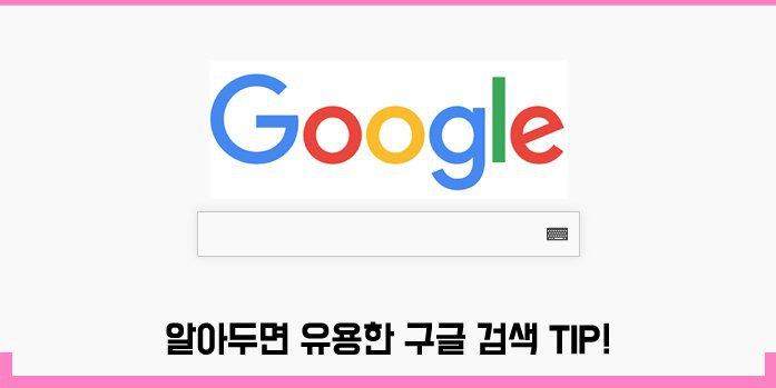 알아두면 유용한 구글 검색 TIP!   인스티즈