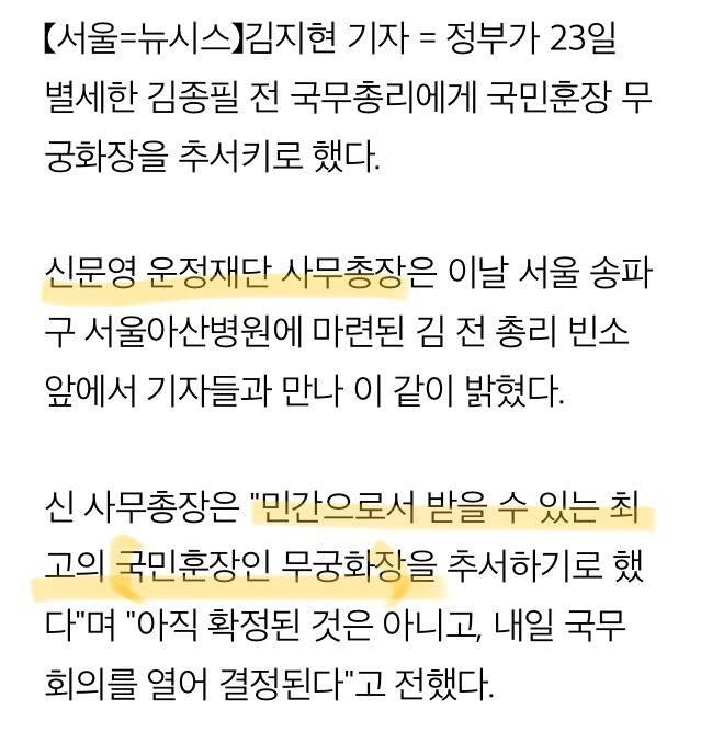 김종필 '무궁화대훈장' 해프닝 원인.gisa | 인스티즈
