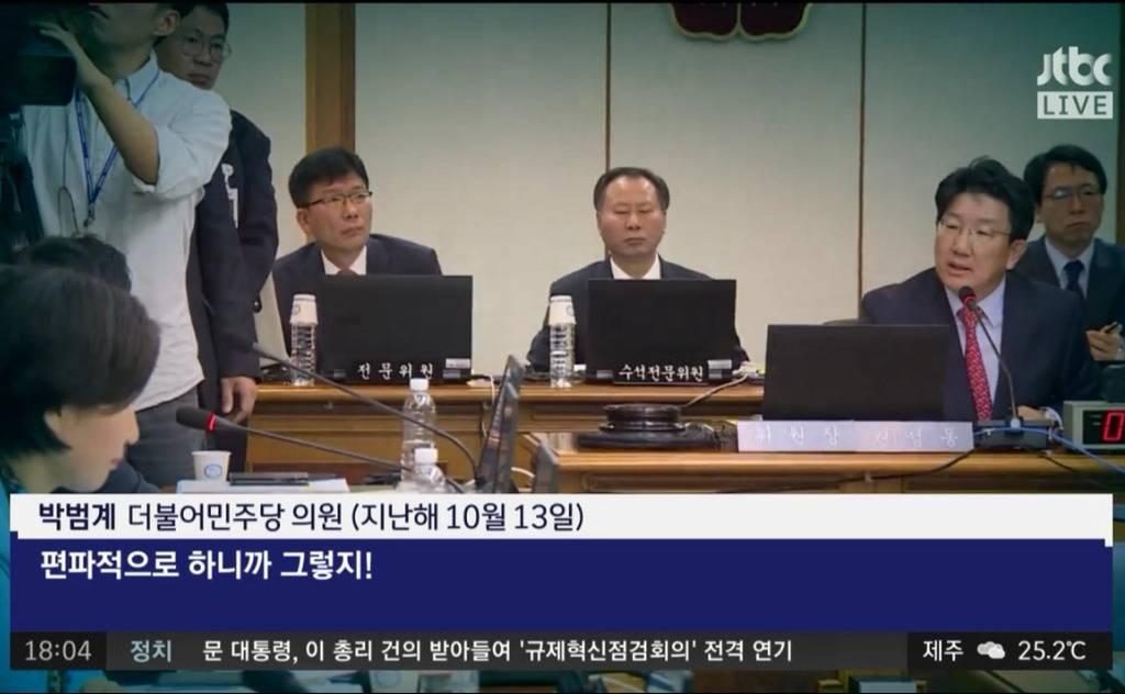 아직도 정신 못 차린 자유한국당.jpg (법사위 쟁탈전) | 인스티즈