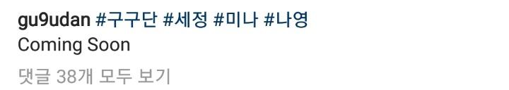 구구단 유닛 세미나 coming soon.gif | 인스티즈