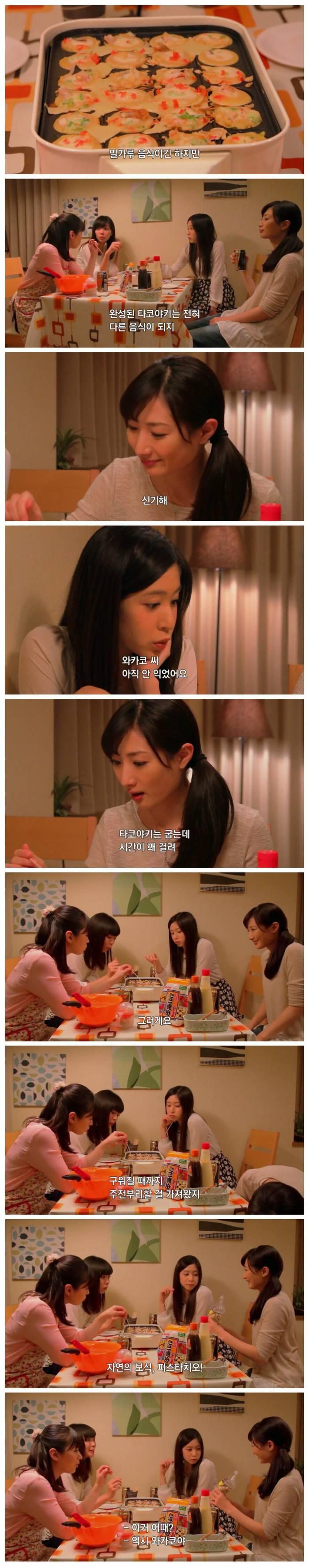 직장인이 퇴근 후 혼술하는 드라마 '와카코와 술' - 여자들의 모임 1 | 인스티즈