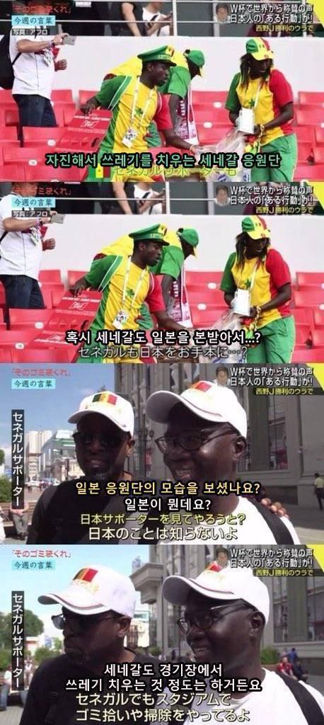 일본인 응원단을 본받은 세네갈 응원단   인스티즈