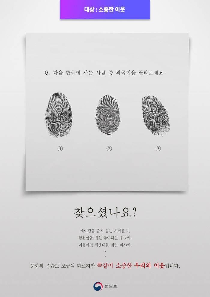 제3회 법무부 포스터 공모전 (재한외국인과 더불어 조화롭게 살아가는 사회) 당선작 | 인스티즈
