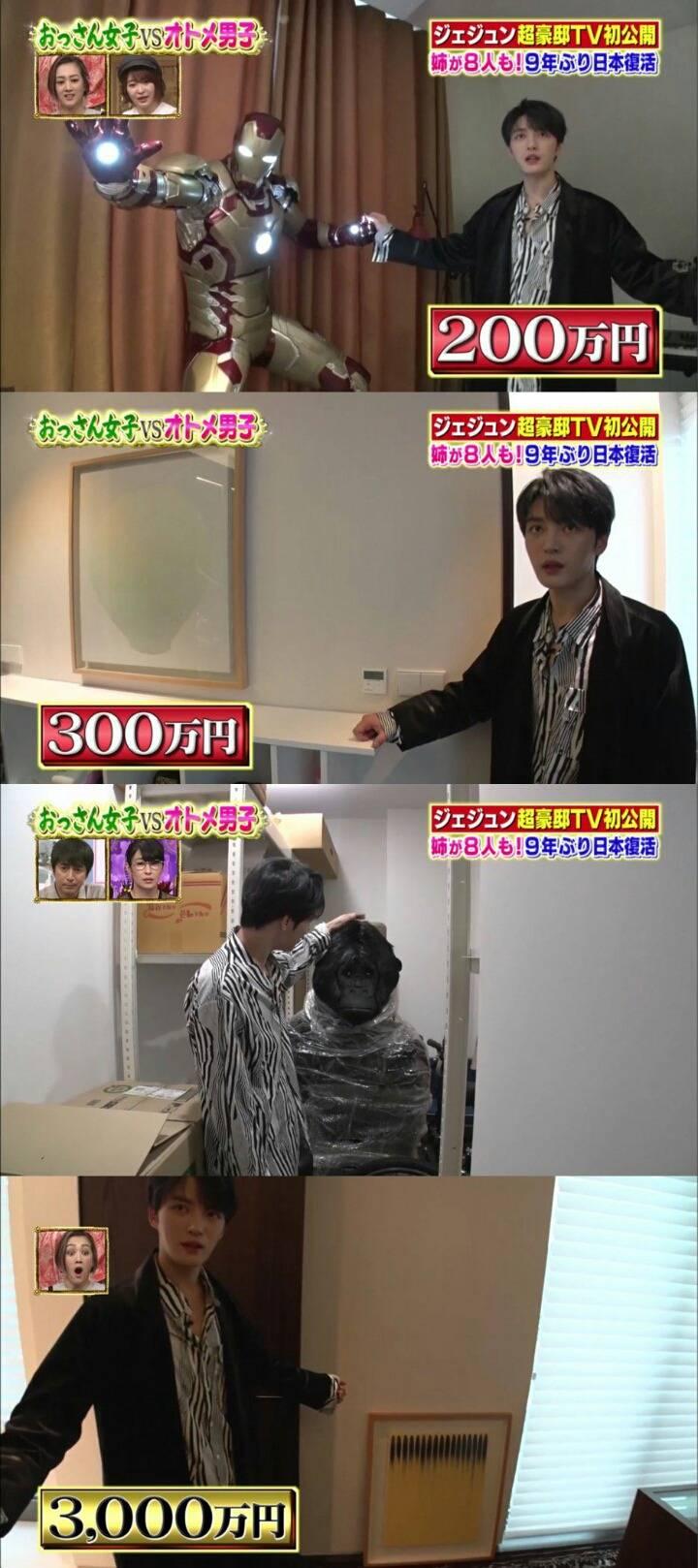 어제 일본방송에서 공개된 김재중 집.jpg | 인스티즈