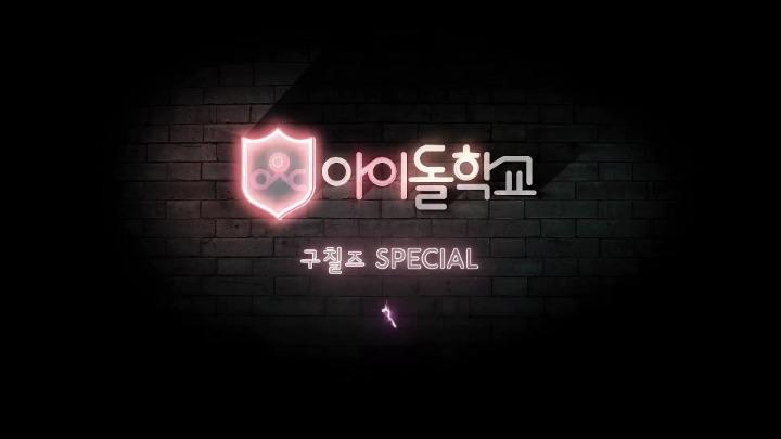 [아이돌학교] 97즈 셀프캠 진행하는 장규리 2탄, 김명지.jpg   인스티즈