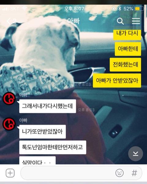 윤후와 윤민수 카톡(feat .누가 애야) | 인스티즈