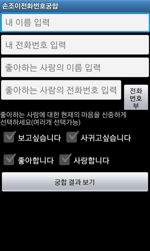 스마트폰 초기 레전드 어플... 찐따들 눈물...jpg | 인스티즈