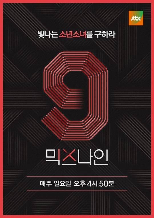'믹스나인' 우진영 소속사, YG 손해배상소송, 30일 첫 재판 | 인스티즈
