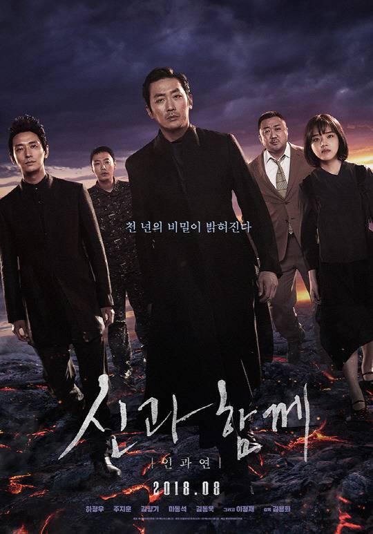 [공식입장] '신과함께2' 韓영화 최초 전세계 IMAX 개봉 확정 | 인스티즈
