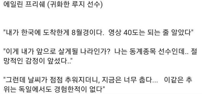 독일 출신 귀화 선수가 말하는 한국의 날씨.jpg   인스티즈