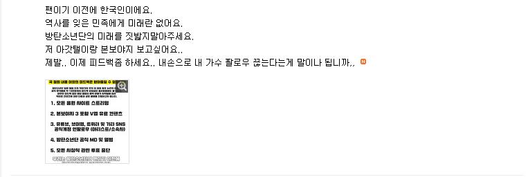 그림으로 보는 현재 BTS 공식 팬 카페 상황~! | 인스티즈