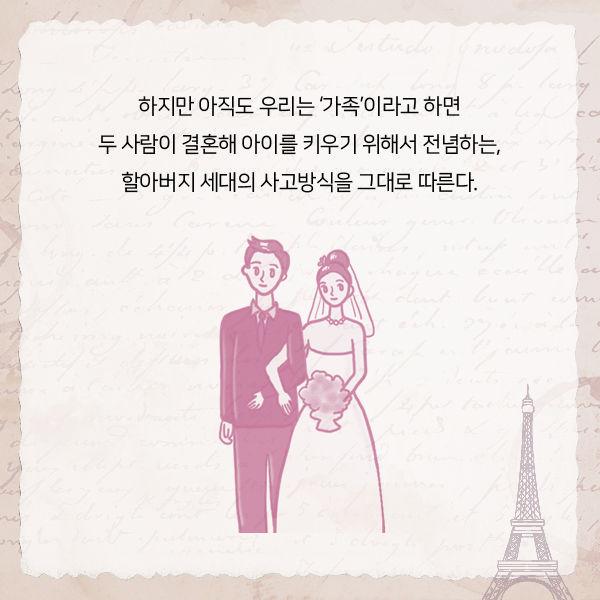 프랑스 사람들이 결혼하지 않는 진짜 이유 | 인스티즈