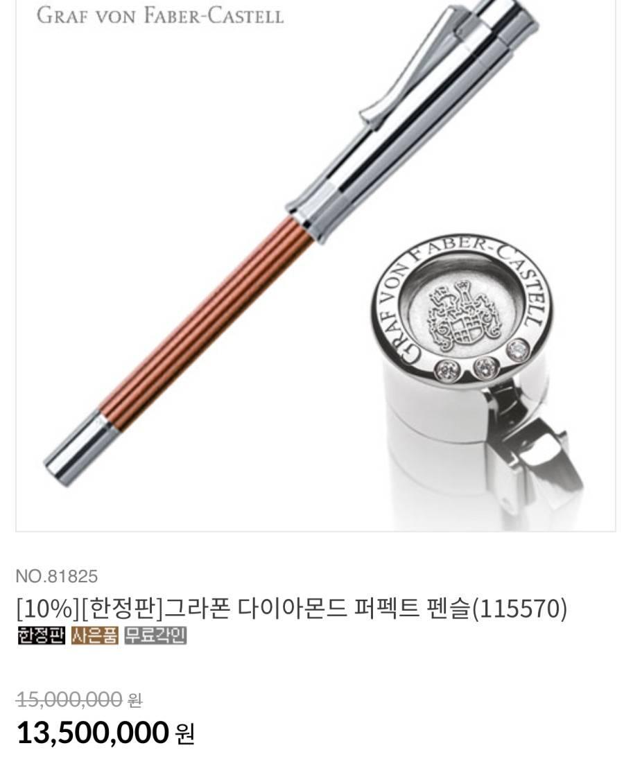 1500만원짜리 연필   인스티즈