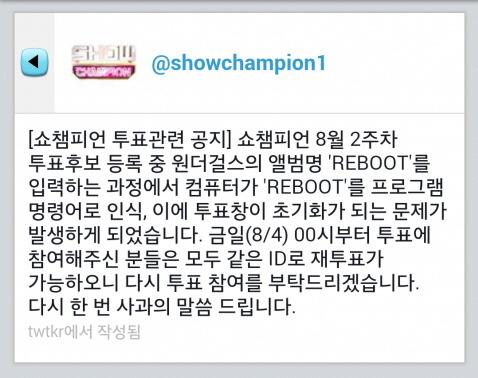 [원더걸스] 다시보는 쇼챔피언 방송 사고 | 인스티즈