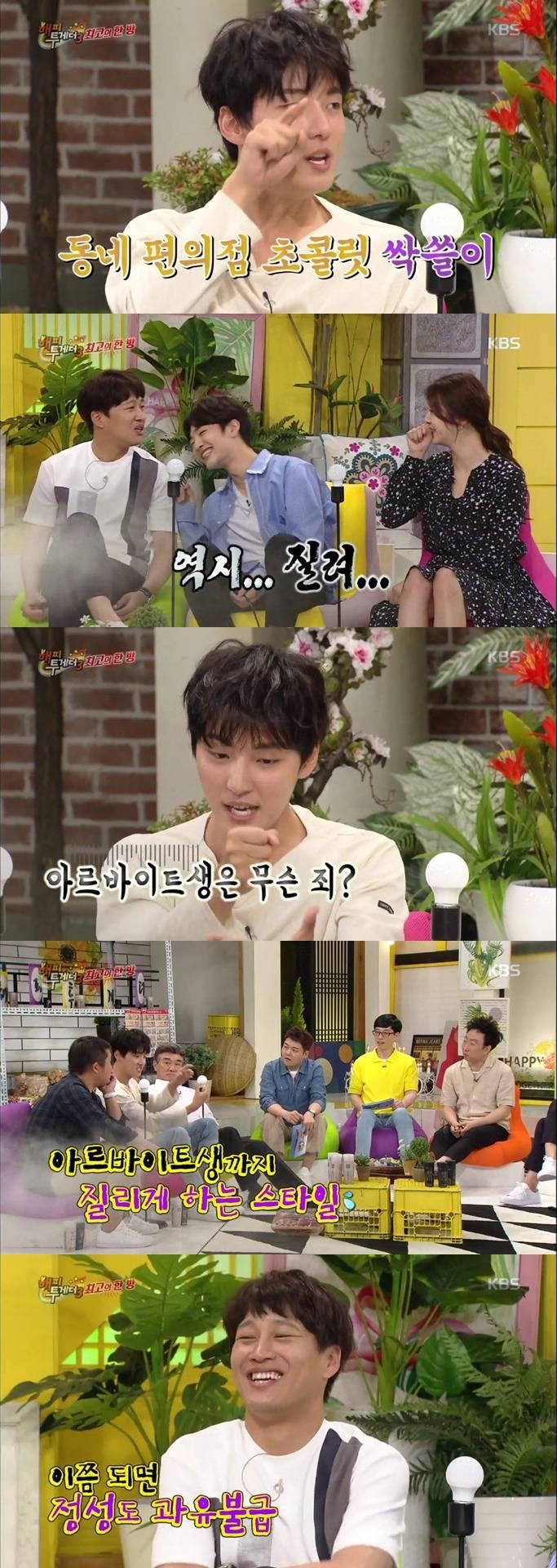 [해피투게더] 윤시윤이 여자친구한테 차인 이유.jpg | 인스티즈