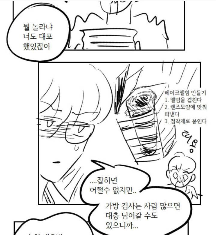 남팬만화)아이돌 덕후 감정을 잘표현했다는 소리를 듣는 BL만화 | 인스티즈