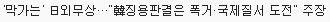 현재 방탄소년단 엠스테 취소와 트와이스 홍백 참가 못한다는 기사 뜨는게 백퍼 정치보복인 이유 | 인스티즈
