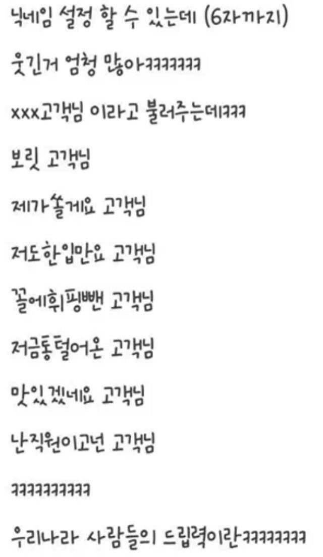 스벅 알바생 괴롭히는 닉네임 | 인스티즈