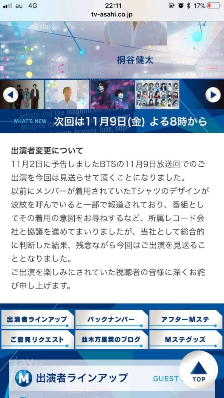 원폭 티셔츠 논란으로 방영 하루전에 엠스테 출연 취소된 방탄소년단   인스티즈