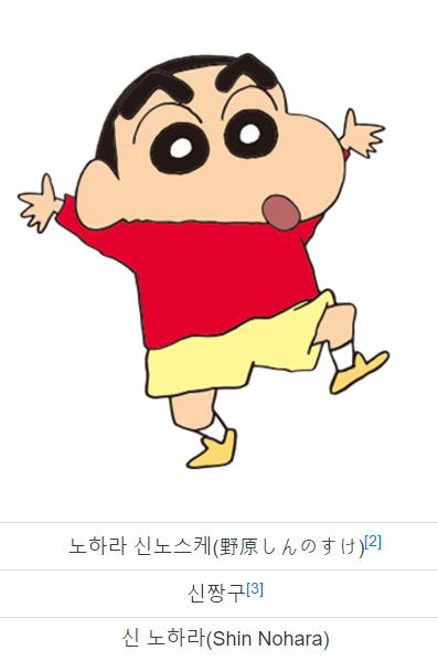 짱구는 못말려 일본/한국/북미판 이름.jpg | 인스티즈