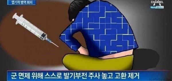 병역기피 레전드 | 인스티즈
