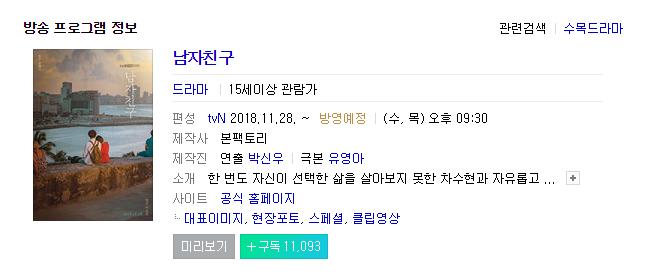 둘이 분위기 장난 아닌 박보검 송혜교 주연 새드라마 | 인스티즈