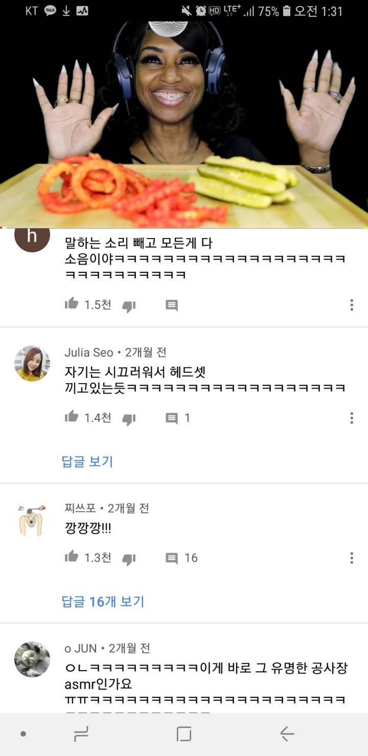 유튜브 공사장ASMR 한국인댓글 | 인스티즈