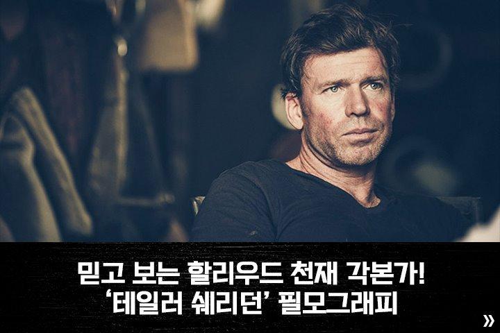 믿고 보는 할리우드 천재 각본가.JPG | 인스티즈