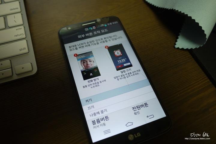최악의 폰이라고 하는 LG G2.jpg   인스티즈