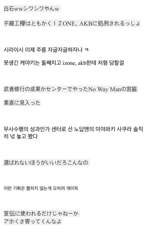 아이즈원) 다음주 akb48, 노기자카46, 케야키자카46 과 콜라보 소식에 대한 노기자카 일본팬들 반응 | 인스티즈