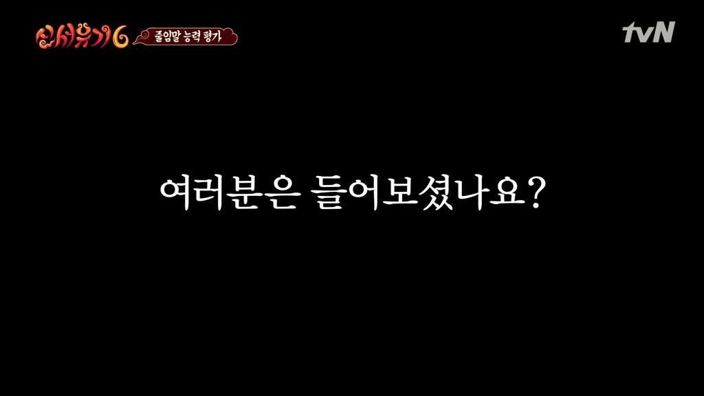 신서유기6] 나PD: '갑자기 옛날 생각이 났죠??!!' | 인스티즈