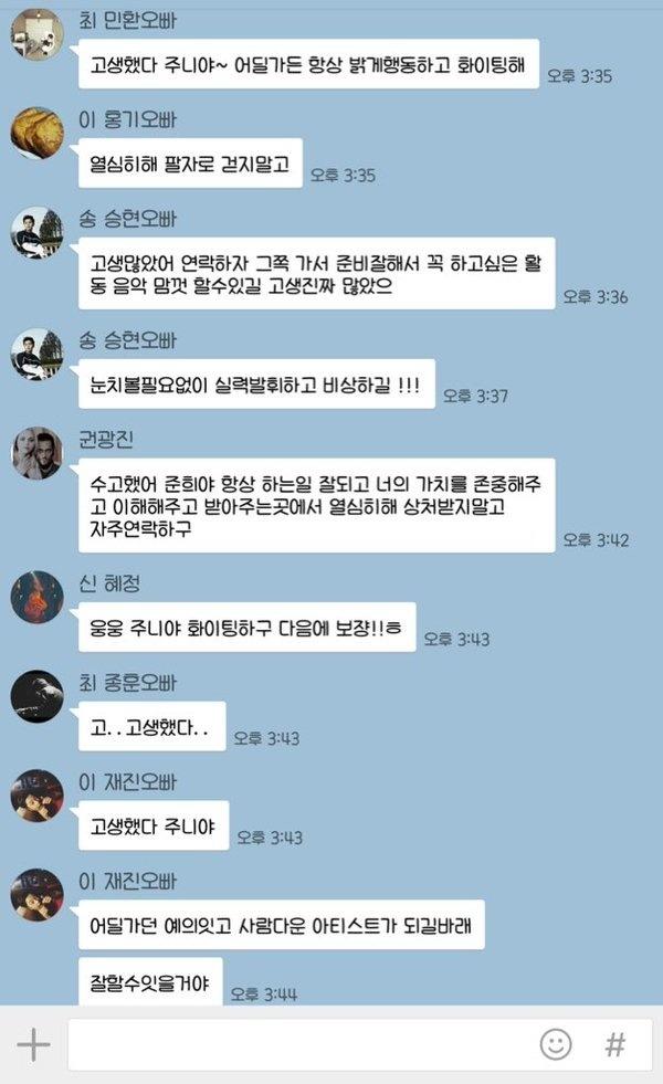 FNC나가는 주니엘에게 카톡하는 연예인들.. | 인스티즈